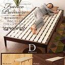 敷き布団がそのまま敷ける すのこベッド ダブル『フランコプレミア』 すのこベッド スノコベッド 木製ベッド ローベッド bed 寝具 シングルベッド ベッド ベッド ベット 除湿 ウォールナット アッ