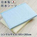 防水シーツ 敷きパット シングル 綿マイヤータオル地 日本製 おねしょシーツ ベッドパッド ベッドパット 日本製 介護