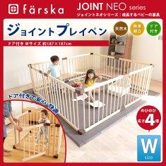 【送料無料】ドア付きファルスカ-farska-ジョイントプレイペンネオWサイズ/187×187cm