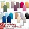 20 color expand Japan-made pillow cover / 43 x 63 cm (pillow case pillow) (combed yarns used cotton 100% 200 this broad domestic sewing)