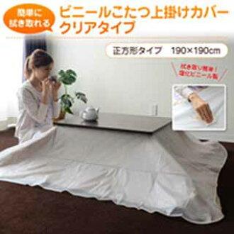 小辰覆盖涵盖日本乙烯小辰 190 × 190 厘米的方型盖挂多盖小辰棉被盖复印机桌布明确 eMule