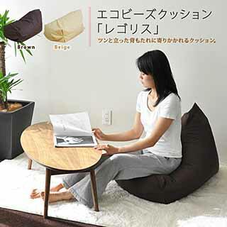 エコ ビーズクッション 「レゴリス」 背もたれつき(ビーズソファ 座椅子 座いす 1人掛けソファー パーソナルチェア ビーズソファ フロアチェア くっしょん びーずそふぁ ナチュラル シンプル) エムールベビー