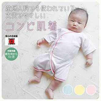 Used in obstetrics and Gynecology, combination underwear 50-60 cm made Japan Angel (Baby underwear underwear cotton cotton winter for Japan-made baby water divergence blue yellow pink)