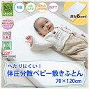 敷き布団 赤ちゃん マットレス