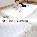 ベッドパッド ベビー キルトパッド 2枚組 日本製 敷きパッド(綿100% キルト敷きパッド キルトパット シーツ ベビー敷…