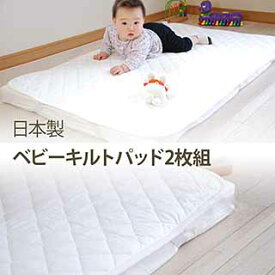 ベッドパッド ベビー キルトパッド 2枚組 日本製 敷きパッド(綿100% キルト敷きパッド キルトパット シーツ ベビー敷き布団に おねしょ対策 寝心地アップ)