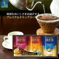【50代男性上司へ】引越し祝いのお返しにコーヒーのおすすめを教えてください【予算2千円】