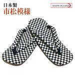 日本製市松模様雪駄合成皮革底LL(27cm)※足のサイズは±2cm程度が目安です。