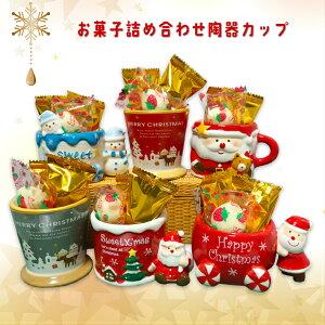 クリスマス(Xmas)陶器カップ フリーズドライいちご入りチョコレート&クランチチョコ詰め合わせ 選べる6種 プチギフト おしゃれ クランチ いちご セット プレゼント ギフト お返し デパ地