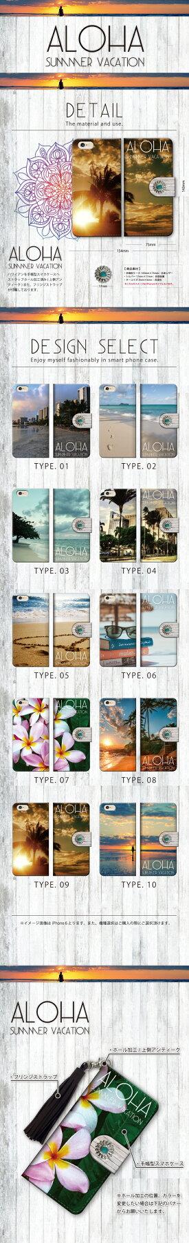 iPhone6ケースiPhone7ケーススマホケース全170機種対応アロハハワイアンプルメリアフリンジGALAXYXperiARROWSAQUOSMEDIASOptimusELUGADisneyMobileDIGNOLGisainexusGirl