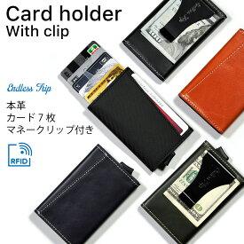 カードケース スリム 本革 レザー マネークリップ RFID スキミング防止 スライド式 カードホルダー メンズ ビジネス 軽量 コンパクト 大容量 最大7枚収納【60日保証】