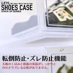 【新色追加全4色/6個セット】LEYL横型シューズボックスクリアスニーカー収納ケースコレクション靴クリアシューズケース靴収納ボックス靴収納ケース透明下駄箱靴箱シューズ積み重ね組み立て式STACKUPSERIESSHOESCASESHOESBOXENDLESSTRIP