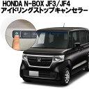 HONDA N-BOX車用 ECON アイドリングストップキャンセラー JF3/JF4