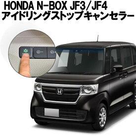 ホンダ HONDA N-BOX JF3/JF4車用 ECON アイドリングストップキャンセラー 【Ver.3】[N] [S]