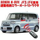 連動格納ミラーオートリトラクタキット HONDA 新型N-BOX custom エヌボックス カスタム DBA-JF3/DBA-JF4専用 ホンダセ…