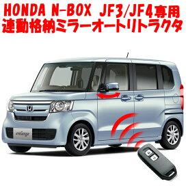 連動格納ミラーオートリトラクタキット HONDA 新型N-BOX custom エヌボックス カスタム DBA-JF3/DBA-JF4専用 ホンダセンシング対応