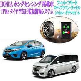 ホンダセンシング Honda SENSING 搭載車 タイヤ空気圧監視警報システムTPMS フィット ステップワゴン ヴェゼル シャトル オデッセイ 等