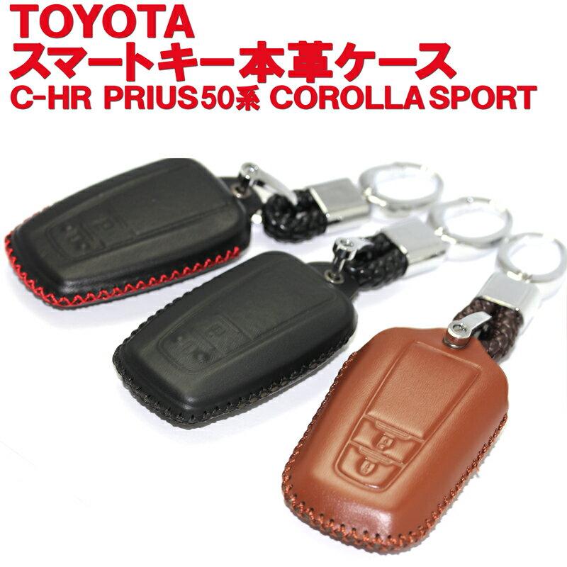 TOYOTA トヨタ C-HR PRIUS 50系 COROLLA SPORTS スマートキー本革ケース カローラ プリウス50