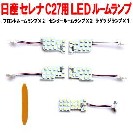 日産 セレナ C27 新型LED ルームランプ セット LED 5点 ハイウェイスター/ライダー]ランディSGC27 SGN27 専用 [N]