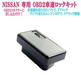 OBD2 自動ドアロック 自動ロック解除 日産NISSAN専用 NOTE セレナC26 キューブ等 切り替え機能付き DBA-HE12 E12 NE12 新型 e-power HE12 ニスモ Xグレード プレミア MEDALIST