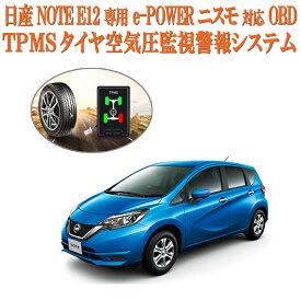 日産 ノートE12型 e-POWER NISMO ニスモ DBA-HE12 E12 日産リーフ ZAA-AZE0 セレナ C26 HFC26 対応 OBD TPMS タイヤ空気圧監視警報システム