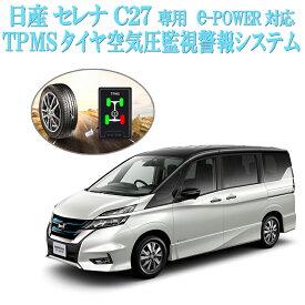 日産 セレナ C27 専用 TPMSタイヤ空気圧監視警報システムモニタリングシステム ハイウェイスター e-POWER