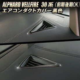 TOYOTA アルファード ヴェルファイア30系 前期後期 エアコンダクトカバー 黒色 左右セット高品質 ステンレス インテリアパネル デフォッガーベゼル[N]
