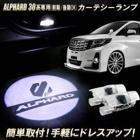 アルファード(ヴェルファイア)30系(前期・後期 取り付け可) 高輝度 LEDカーテシーランプ ドアを開けるとアルファードのロゴが地面を照射!簡単取り付けで愛車を簡単にドレスアップ!