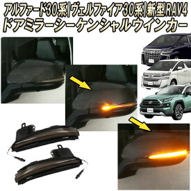 TOYOTA アルファード・ヴェルファイア 30系/新型RAV4 専用 ドアミラーシーケンシャルウインカー 倉庫