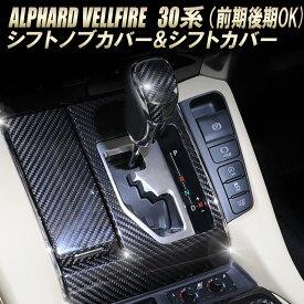 TOYOTA アルファード ヴェルファイア 30系 前期後期 シフトノブカバー & シフトカバー 2点セット 専用設計 高品質ドライカーボン仕上げ