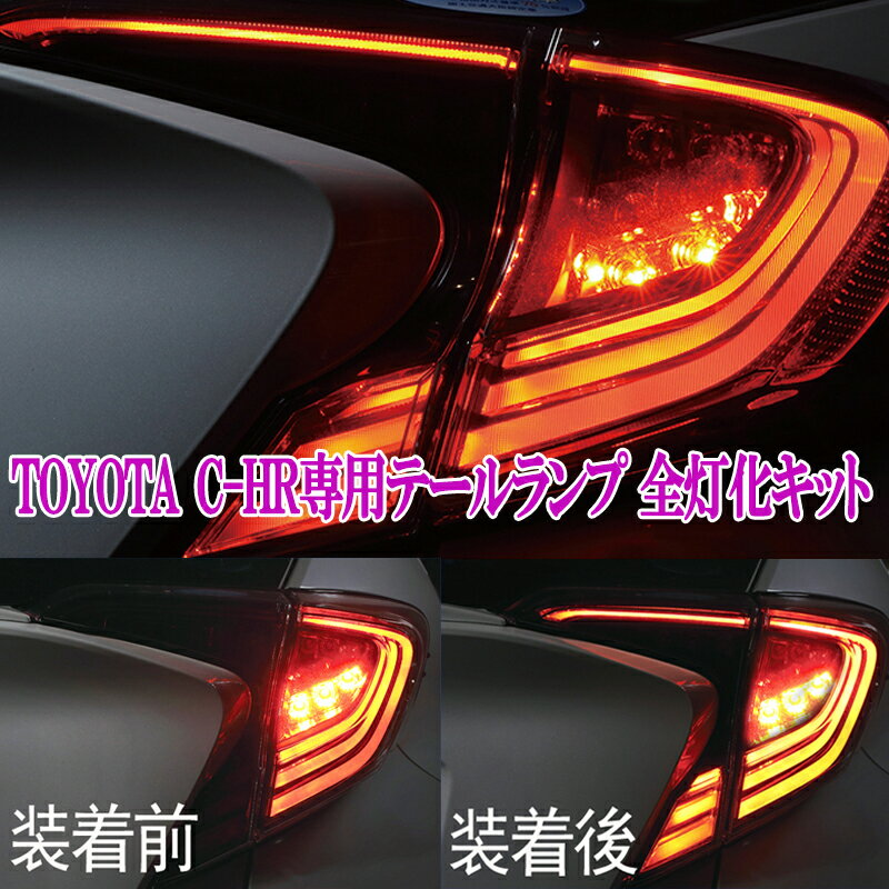 CHR C-HR専用ブレーキプラスキット 全灯化キット テール LED 4灯化 全灯化 テールランプ