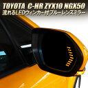 トヨタ C-HR専用 ZYX10/NGX10/NGX50対応 流れるLEDウィンカー内蔵 防眩仕様 ブルーレンズミラー