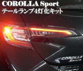 カローラスポーツ 専用ブレーキプラスキット 4灯化キット テール LED 4灯化 テールランプ 210系 3BA-NRE210H/NRE214H 専用