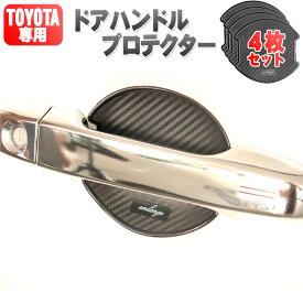 トヨタ車用 ドアハンドルプロテクター カーボン調 4枚セット [N]
