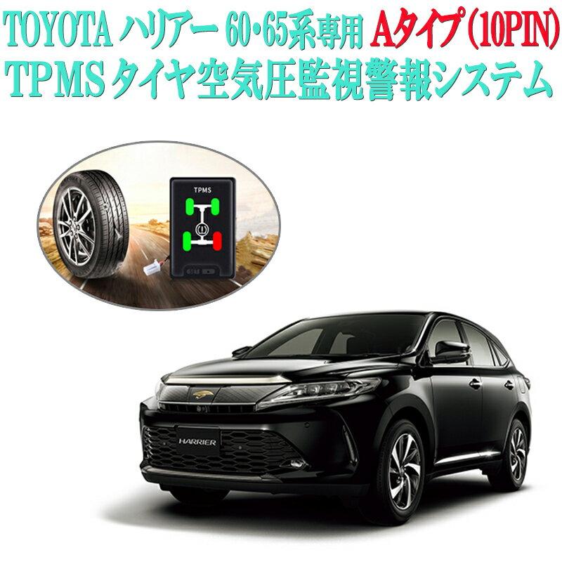 トヨタ 新型ハリアー60 65系 Aタイプ専用 TPMS タイヤ空気圧監視警報システム