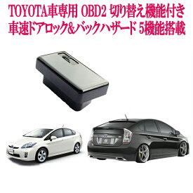 OBD2切り替え機能付き 車速ドアロック&バックハザード 5機能搭載 待望の切り替え機能付きバージョン[N] [S]