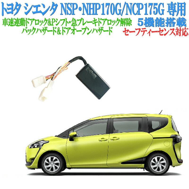 トヨタ シエンタ NSP170G HV 175G 専用 車速ロック 5大機能搭載ドアロック&ハザードシステム切り替え機能付きにセーフティーセンス対応バージョン