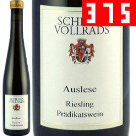 ワイン 白ワイン 2010] ラインガウ・リースリング・アウスレーゼ(ハーフボトル) / シュロス・フォルラーツ ドイツ ラインガウ / 375ml