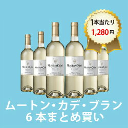 【送料無料】【デイリーワイン6本おまとめ買い】[750ml x 6]ムートン・カデ・ブラン
