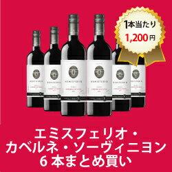 【デイリーワイン6本おまとめ買い】[750ml x 6] エミスフェリオ・カベルネ・ソーヴィニヨン