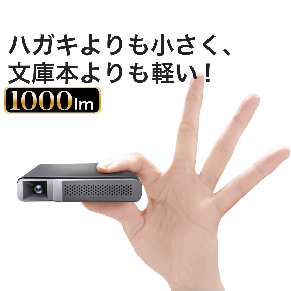 【マラソン限定ポイント10倍】 FunLogy モバイルプロジェクター FN-02 | プロジェクター 小型 超小型 ミニ 軽量 プロジェクタ 小型プロジェクター モバイル スマホ 1000 ルーメン HDMI HDMIケーブル 有線接続 高画質 iphone アイフォン USB コンパクト