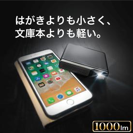 【送料無料 あす楽】 FunLogy モバイルプロジェクター FN-02 | プロジェクター 小型 超小型 ミニ 軽量 プロジェクタ 小型プロジェクター モバイル スマホ 1000 ルーメン HDMI HDMIケーブル 有線接続 高画質 iphone アイフォン USB コンパクト