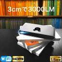 【送料無料 あす楽】 FunLogy モバイルプロジェクター FUNBOX2 | プロジェクター プロジェクタ 小型プロジェクター モバイル スマホ ルーメン 3000ルーメン 高画質 DLP フルH