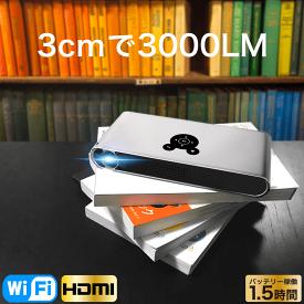 【マラソン限定P10倍】【あす楽 送料無料】 FunLogy モバイルプロジェクター FUNBOX2 | プロジェクター プロジェクタ 小型プロジェクター モバイル スマホ ルーメン 3000ルーメン 高画質 DLP フルHD iphone アイフォン android パソコン タブレット HDMI VGA