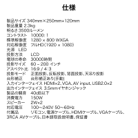 【送料無料あす楽】FunLogyモバイルプロジェクターFUNPLAYPlus|プロジェクタープロジェクタ高画質プロジェクターモバイルスマホ高解像度3500ルーメンHDMIHDMIケーブル有線接続iphoneアイフォンPCゲームUSBSDiPadコンパクト