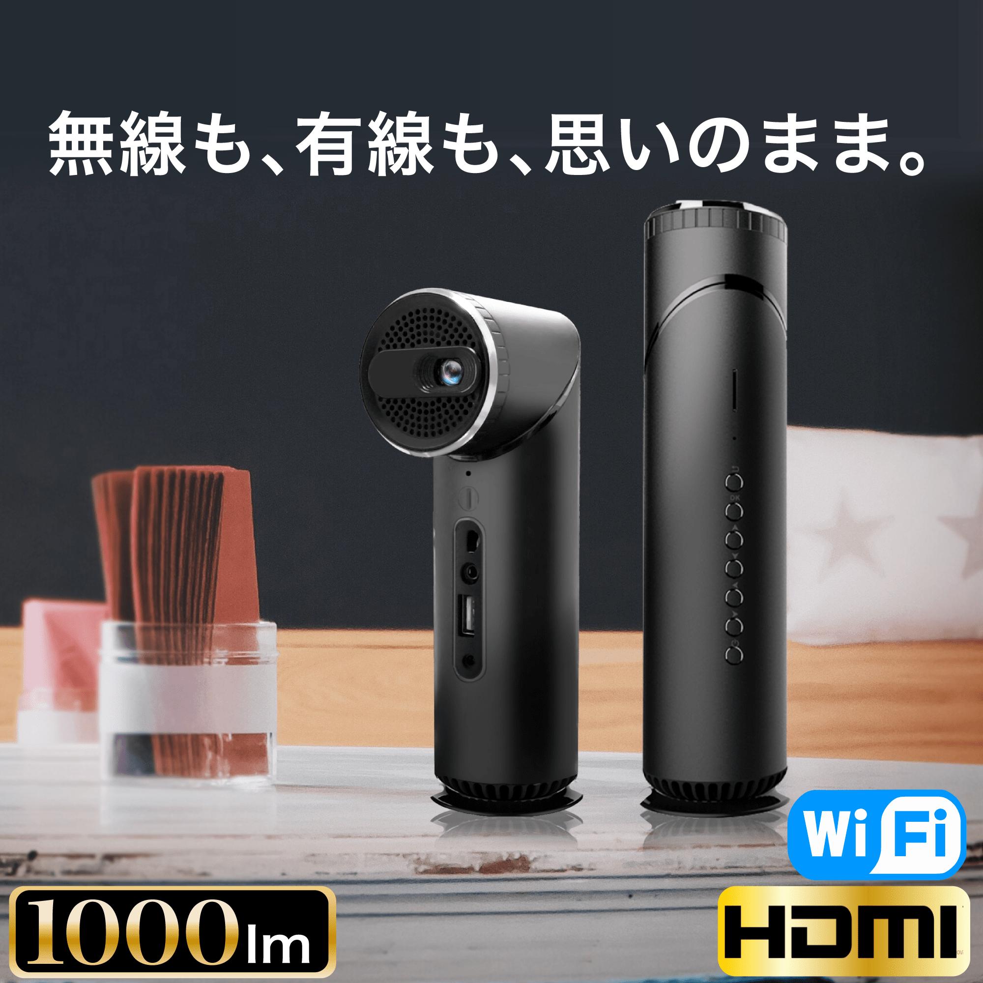 【送料無料 あす楽】 FunLogy モバイルプロジェクター X-03 | プロジェクター プロジェクタ 小型プロジェクター モバイル スマホ 1000 ルーメン 最新 HDMI 対応 高画質 DLP iphone アイフォン iOS11 軽量 コンパクト USB ホームシアター