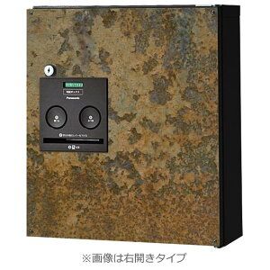ヴィンテージ感漂う鉄サビ デザインパネル仕様 戸建住宅用宅配ボックス パナソニック コンボ COM-4-11-R 右開きタイプ
