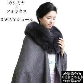 3WAY カシミア フォックスショール しょーる 襟の衿秀 衿秀 えりひで 日本製 衿秀