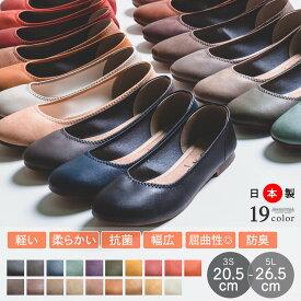 【10%OFFクーポン】 パンプス ローヒール バレエシューズ 日本製 靴 フラットシューズ レディース ぺたんこ パンプス 痛くない 抗菌 防臭 幅広 外反母趾 ラウンドトゥ 柔らかい 疲れない 5L 4L 3L 3S SS 黒 大きい サイズ <送料込>