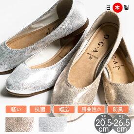 【10%OFFクーポン】 パンプス ローヒール バレエシューズ シルバー ゴールド 日本製 ぺたんこ フラット 痛くない 走れる ラウンドトゥ シューズ フラット 靴 レディースファッション 5L 4L 3L 3S SS <送料込>